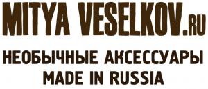 Митя-Веселков