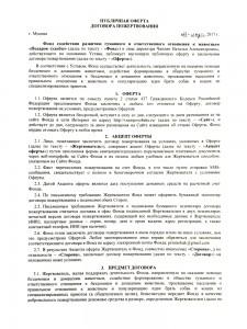 Публичная оферта о заключении договора-пожертвования